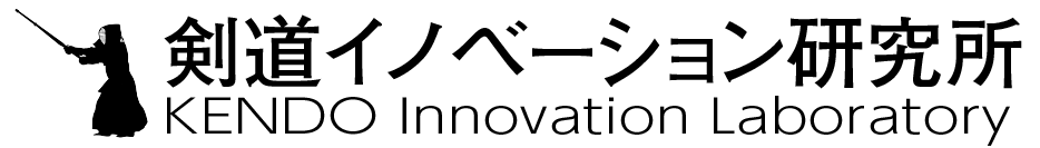 剣道イノベーション研究所